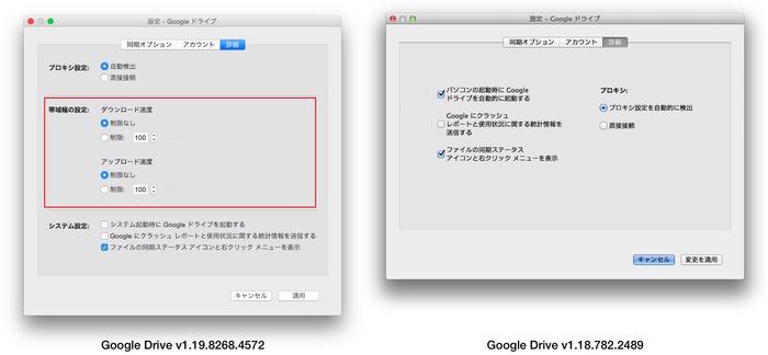 Google-Drive-詳細設定-帯域幅の設定