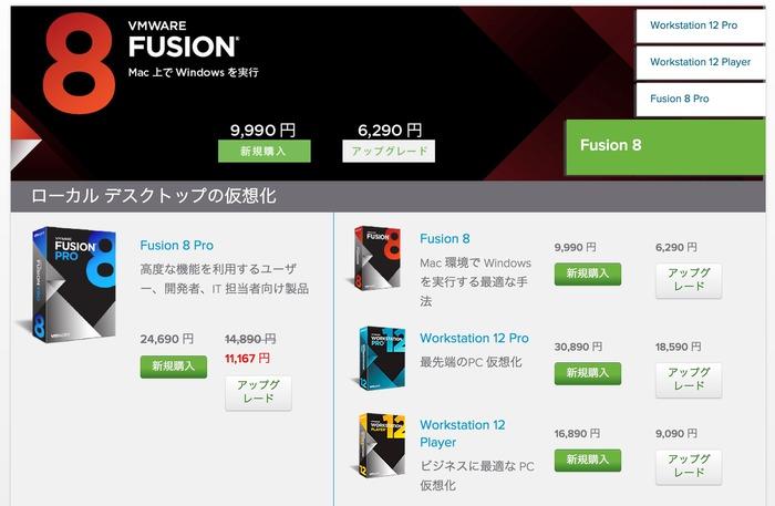 VMware-Fusion8-Price2