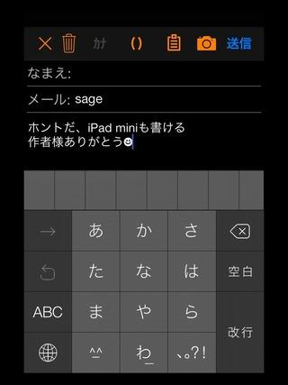 BB2C_v1-3-39-iOS7