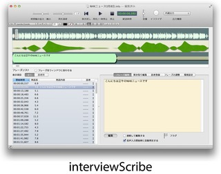 interviewScribe-Hero-1