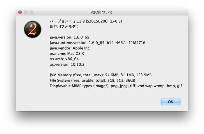 V2Cについて