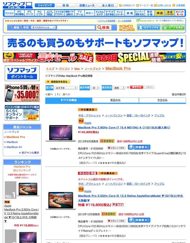 10月20日時点でのソフマップのMacBookPro Retinaの在庫
