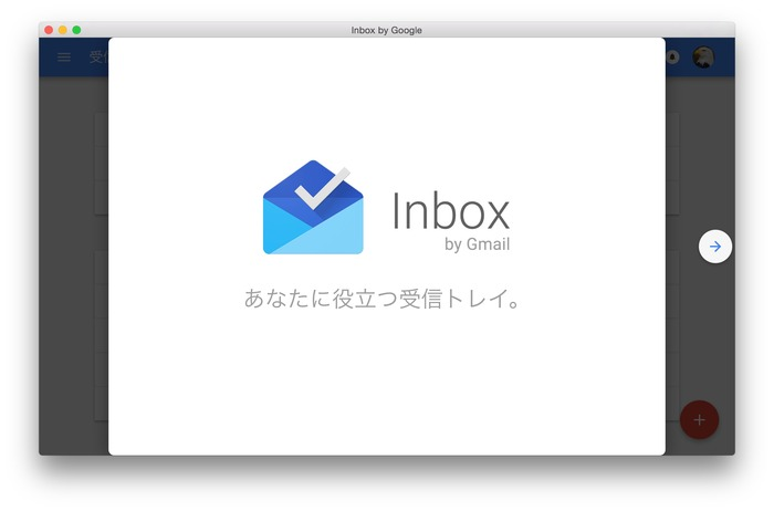 Inbox-by-Gmail-for-Mac-Hero
