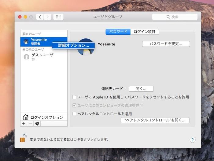 OS-X-Yosemite-User-and-Group-Option