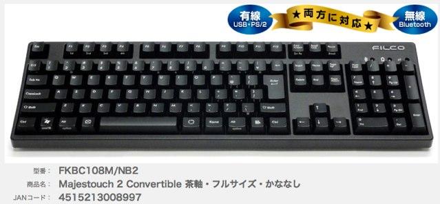 Majestouch2-Convertible-FKBC108M
