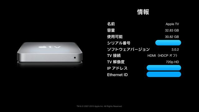 AppleTV-1st-v3_0_2