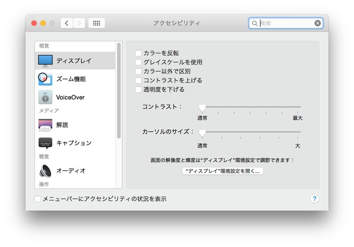 OS-X-Yosemite-Accessibility-Hero