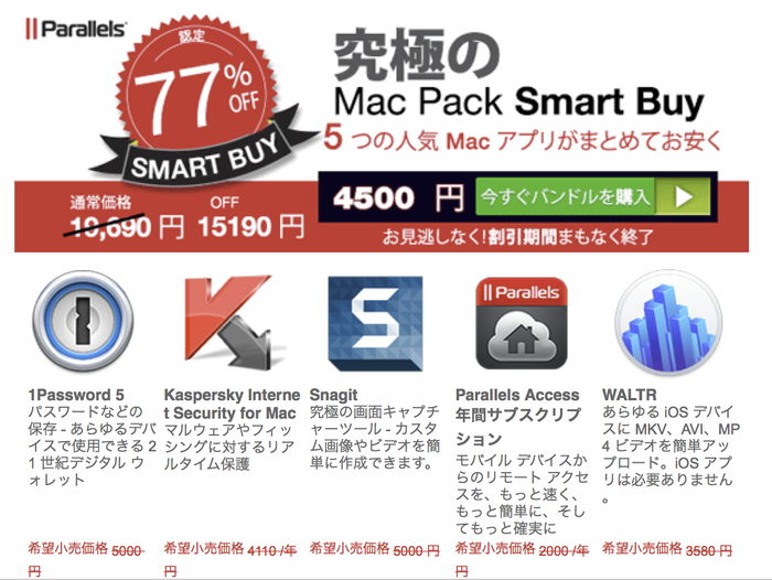 究極のMac-Pack-Smart-Buy