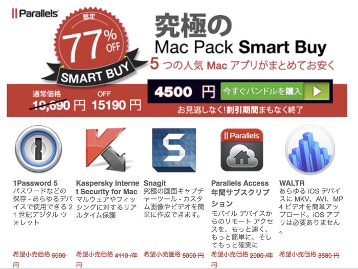 究極のMac-Pack-Smart-Buy