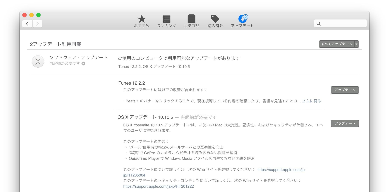 OS-X-10-10-5-Update-Yosemite