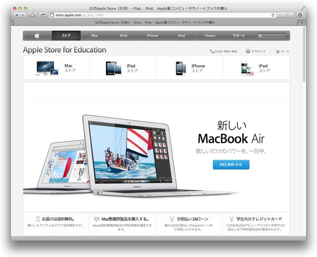 Apple Store for Education-1