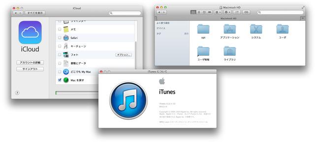 iCloud-Find-My-Mac-iTunes11-2-1