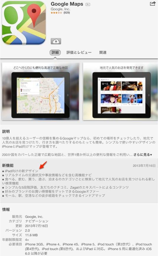 Google Mapの新機能