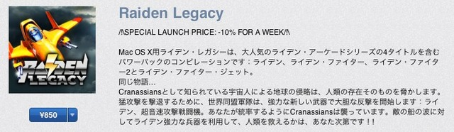 raiden-legacy-img1