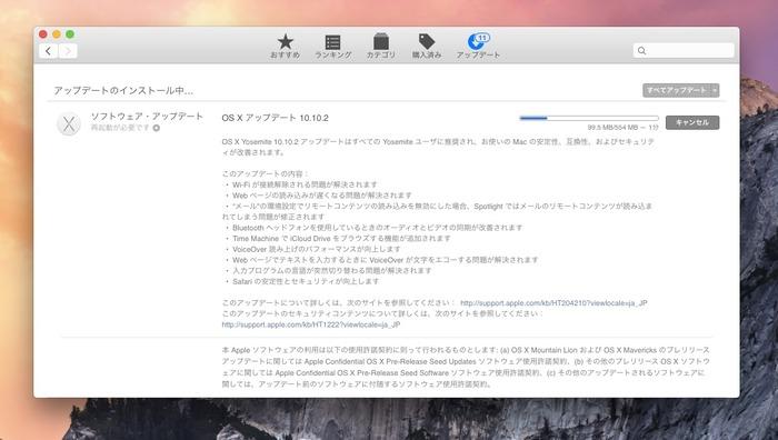 OS-X-Yosemite-10-10-2-Update