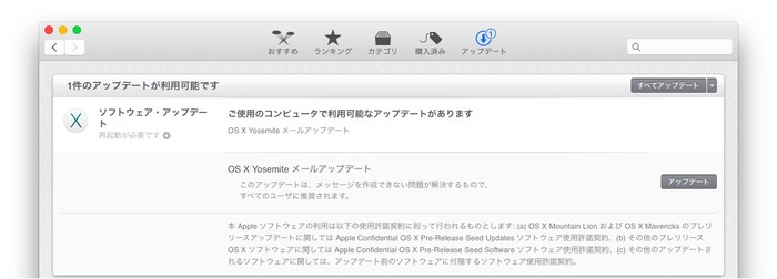 Yosemite-Mail-update