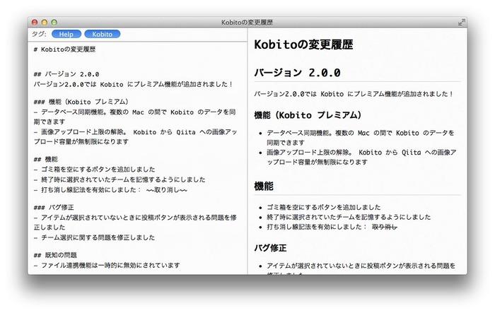 Kobito-v2-Markdown-Editor