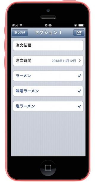 5-FormEntryで作成したフォームをiPhoneにインストール