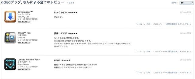 iOSレビュー4
