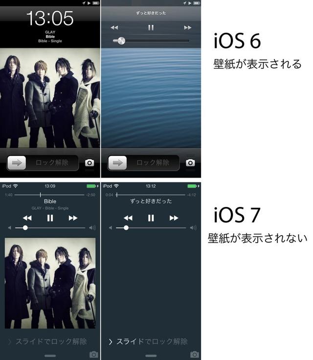 音楽再生中のロック画面iOS6と7の比較
