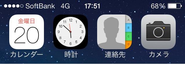 iOS7の赤いカレンダーアイコン-1