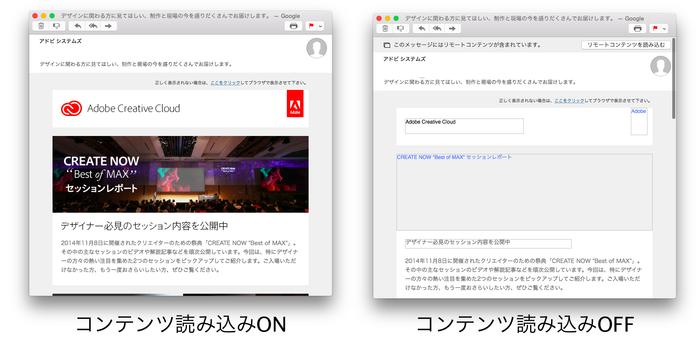 Apple-Mail-リモートコンテンツを読み込む
