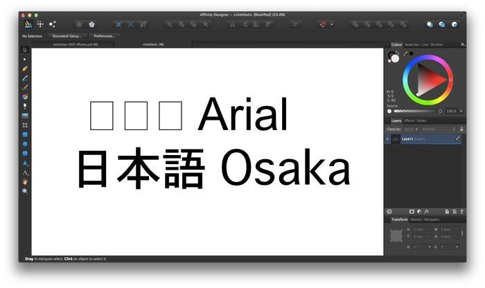 Affinity-Designer-Japanese-Font