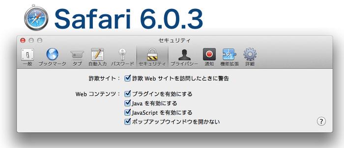 safari-6-0-3-23