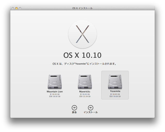 05-OS-X-Yosemite-Beta-Program-Install-Patition
