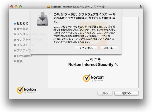Norton-インターネットセキュリティ-Mavericks対応