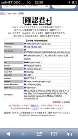 iPhone5spmode8