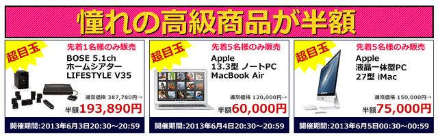 PCあきんどタイムセールMacBookAir-iMac