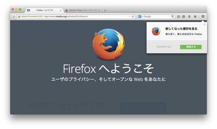 Firefox-32-Release
