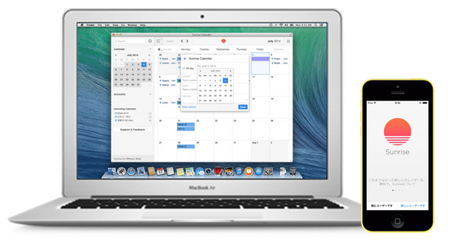 Sunrise-Calendar-for-iOS-Mac