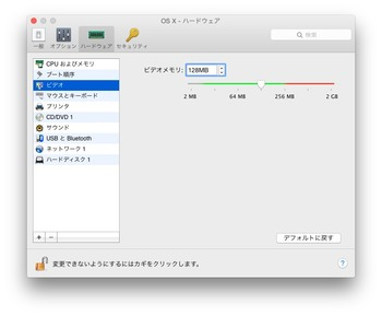 Parallels-Desktop-Customize-VRAM