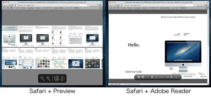 SafariでPDFを開いた時のPreviewとAdobeReaderアプリの違い