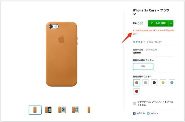 iPhone5sケースのAppleStoreギフトカード