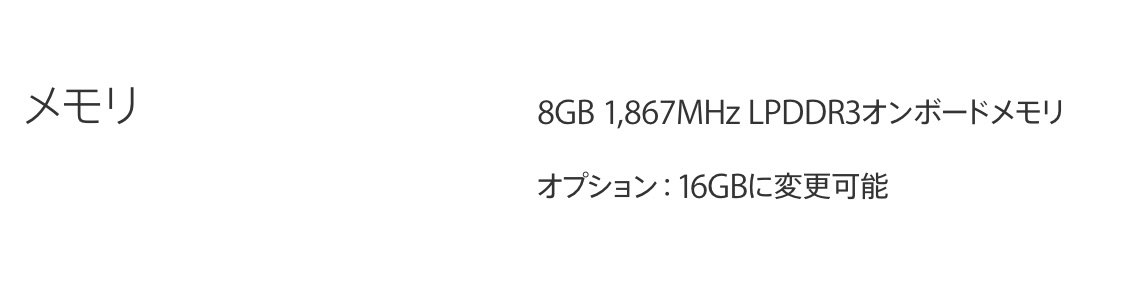 iMac-onbord-memory