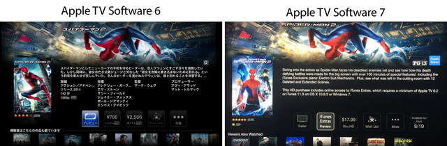 AppleTV-Software-7-and-6-Move2