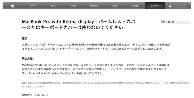 MacBookPro-with-Retina-display-キーボードカバーについて