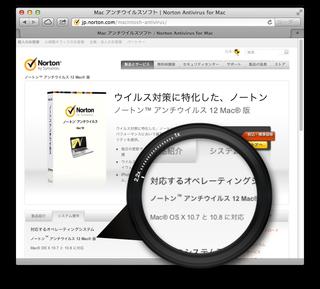 シマンテック・ノートンアンチウイルス12 for Mac