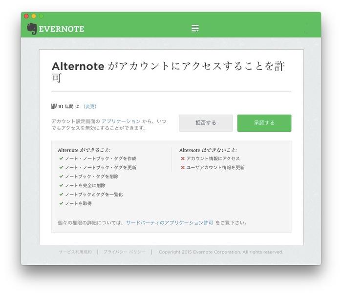 Alternote_Evernote-アカウント