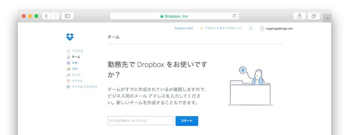 Dropbox-Team-Settings3