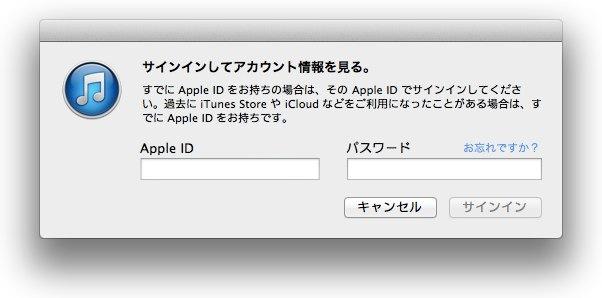 iTunesにサインインして下さい