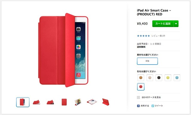 iPad-Air-Smart-Case-Product-Red