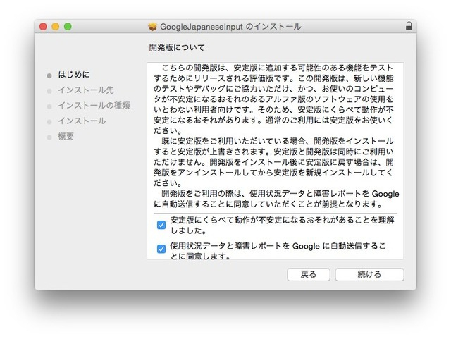 GoogleJapaneseInputのインストール