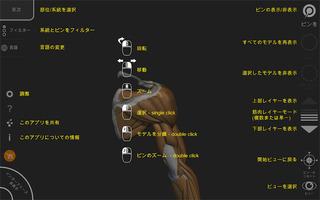 アーティストのための3D解剖学的構造_1