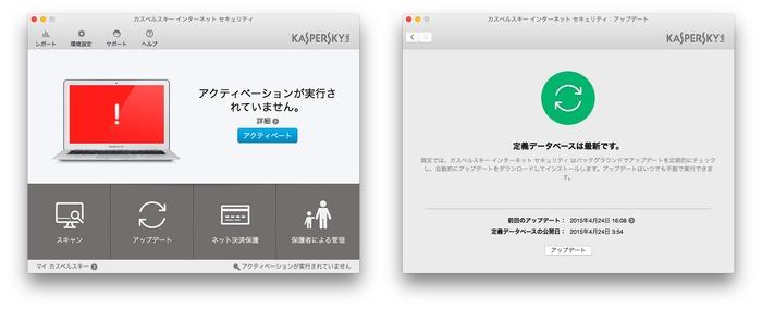 Kaspersky-Internet-Security-for-Mac-test