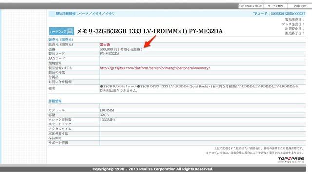 PC1333 LV-LRDIMM 32GBメモリ