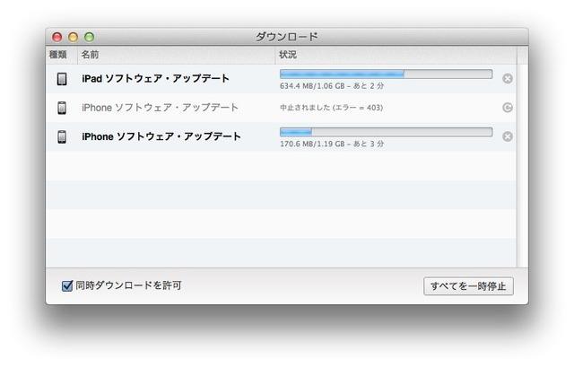 iOS7ダウンロード中